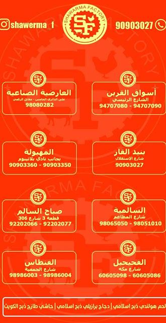 ارقام التواصل شاورما فاكتوري لجميع فروع الكويت