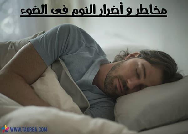 تعرف على مخاطر وأضرار النوم في الضوء على منصة تجربة