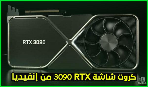 معلومات عن معالج الرسومات كرت شاشة RTX 3090 من إنفيديا