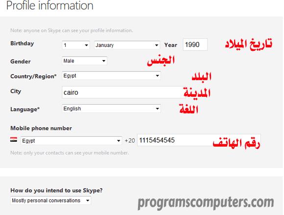 شرح إنشاء حساب فى برنامج سكاى بى و إجراء المكالمات المجانية Skype Account