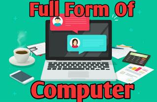 व्हाट इज द फुल फॉर्म ऑफ कंप्यूटर computer ka pura name kya hota hai