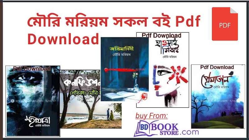 মৌরি মরিয়ম সকল বই Pdf Download - All Mouri Morium Books Pdf