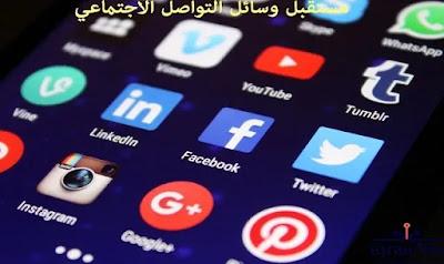 رؤية مستقبلية: مستقبل وسائل التواصل الاجتماعي