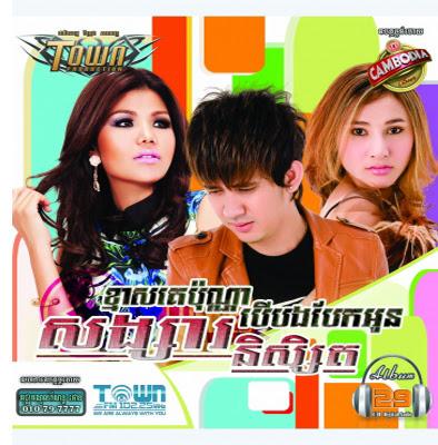Town CD Vol 29