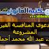 دعوى المنافسة الغير المشروعة      ذ. عبد الله محمد أحمام