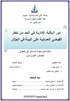 مذكرة ماستر: دور الرقابة الإدارية في الحد من خطر الفوضى العمرانية على البيئة في الجزائر PDF
