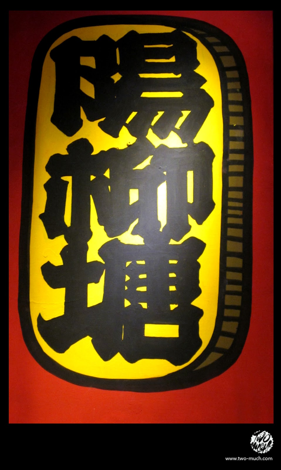Two Much artwork studio: 日式浮世繪壁畫 - 陽柳塘薑母鴨