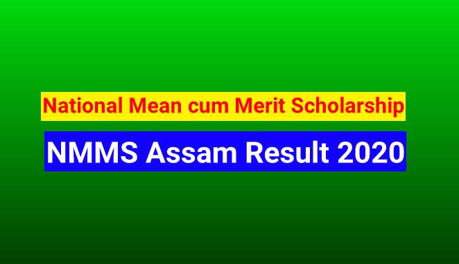 NMMS Assam Scholarship Result 2020