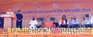 मुख्यमंत्री योगी ने जनपद गोरखपुर में 'एक जनपद, एक उत्पाद योजना' के अन्तर्गत आयोजित रेडीमेड गारमेण्ट प्रदर्शनी का अवलोकन किया