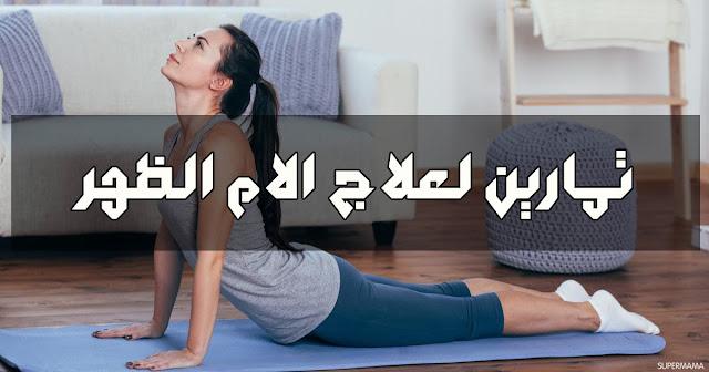 تمارين رياضية لعلاج آلام اسفل واعلى الظهر