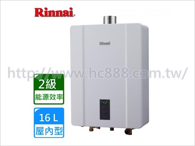 林內牌 Rinnai 屋內排制排氣型 16L熱水器 RUA-C1600WF