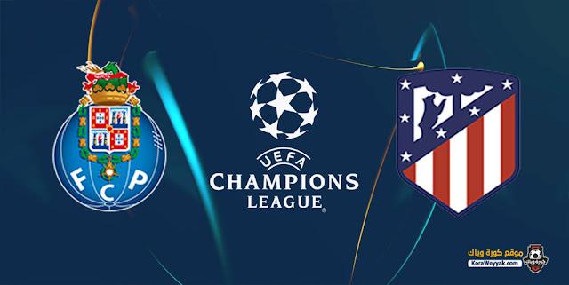 نتيجة مباراة اتلتيكو مدريد وبورتو اليوم 15 سبتمبر 2021 في دوري أبطال أوروبا