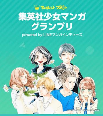 Betsuma e Margaret lançam concurso de novatos no Line mangá