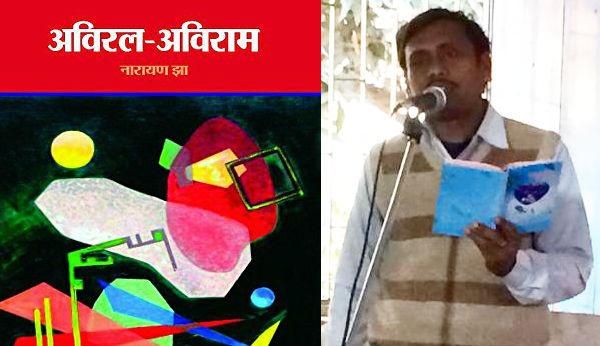 कवि नारायण झाक 'अविरल-अविराम' मे सं 3 गोट कविता
