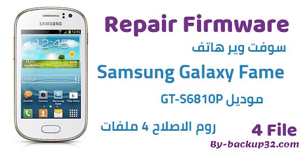 سوفت وير هاتف Galaxy Fame  موديل GT-S6810P روم الاصلاح 4 ملفات تحميل مباشر
