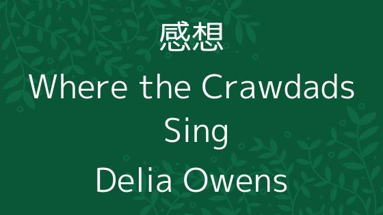 【洋書】Delia Owens著『Where the Crawdads Sing』を読んだ感想・レビュー。孤独に光る生命は眩しい。