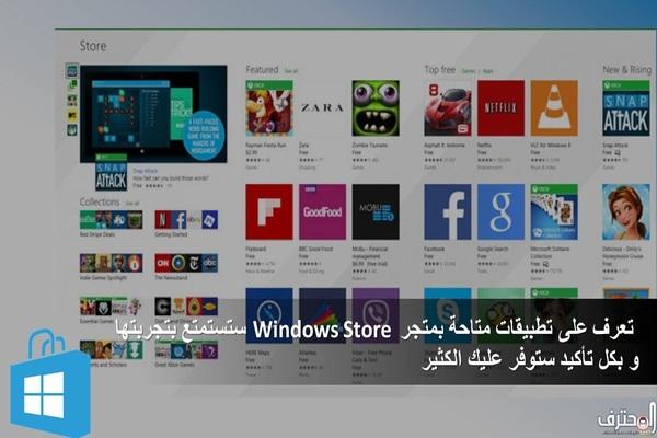 تعرف على تطبيقات متاحة بمتجر Windows Store ستستمتع بتجربتها و بكل تأكيد ستوفر عليك الكثير