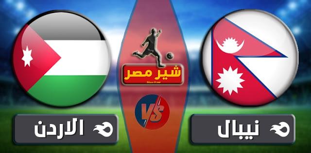 يلا شوت مباراة نيبال والاردن في تصفيات كاس العالم 2022