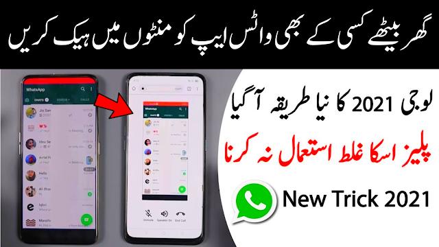 WhatsApp New PowerFull Featured App 2021