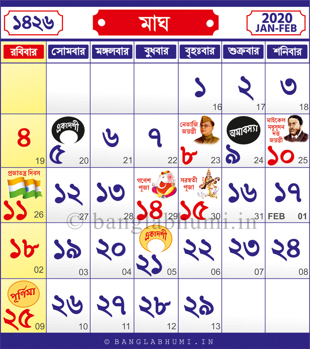 1426 Maagh : 16 January 2020 - 13 February 2020 : 1426 Bengali Calendar