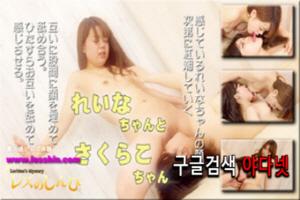 레즈비언 야동- Heydouga 4092-PPV465 ~ Rena,Sakurako