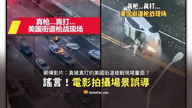 真槍 真打 美國街道槍戰現場 枪战正式开始了 人民的呐喊在子弹上咆哮着 尸体随处可见 謠言 影片