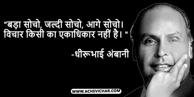धीरूभाई अंबानी के अनमोल विचार - Dhirubhai Ambani Quotes in Hindi
