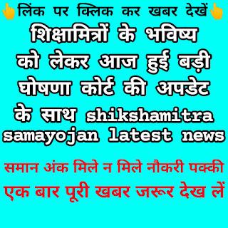शिक्षामित्रों के भविष्य को लेकर आज हुई बड़ी घोषणा कोर्ट की अपडेट के साथ shikshamitra samayojan latest news