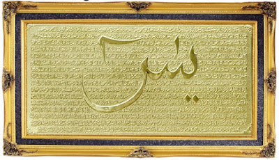 benefits of surah yaseen in urdu