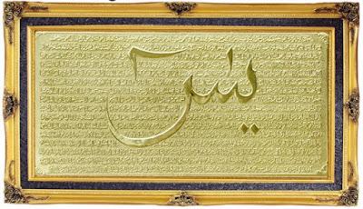 benefits of surah yaseen in urdu