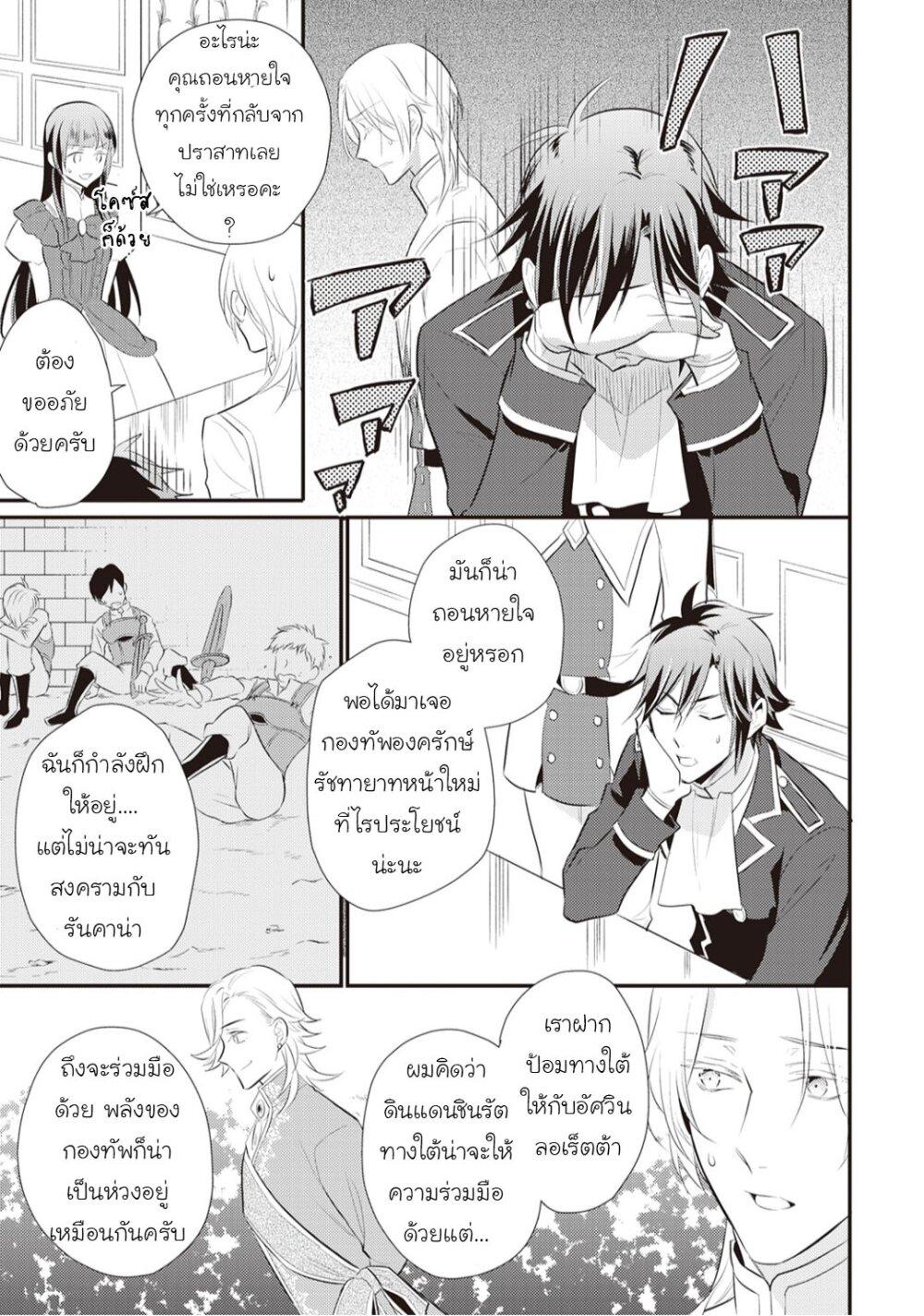 อ่านการ์ตูน Daites Ryou Koubouki ตอนที่ 24 หน้าที่ 11