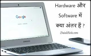 Hardware और Software क्या है ? इनमें क्या अंतर है ?