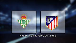 مباراة اتليتكو مدريد وريال بيتيس اليوم 22-12-2019 الدوري الاسباني