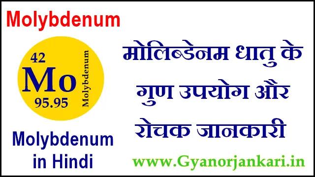 Molybdenum-ke-gun, Molybdenum-ke-upyog, Molybdenum-ki-Jankari, Molybdenum-in-Hindi, Molybdenum-information-in-Hindi, Molybdenum-uses-in-Hindi, Molybdenum-Kya-hai, मोलिब्डेनम-के-गुण, मोलिब्डेनम-के-उपयोग, मोलिब्डेनम-की-जानकारी