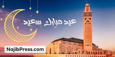 طاقم وإدارة موقع نجيپريس يتمنى لكل زواره وقرائه الكرام عيدا مباركا سعيدا✍️👇👇👇