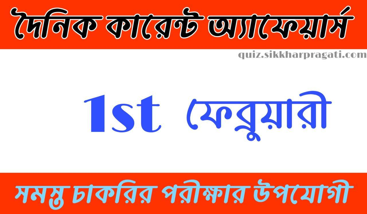 Daily Current Affairs In Bengali and English 1st February 2020 | for All Competitive Exams