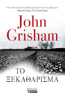 https://www.culture21century.gr/2019/11/to-ksekatharisma-toy-john-grisham-book-review.html