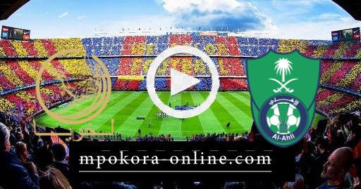 مشاهدة مباراة الأهلي والدحيل بث مباشر كورة اون لاين 18-04-2021 دوري ابطال اسيا