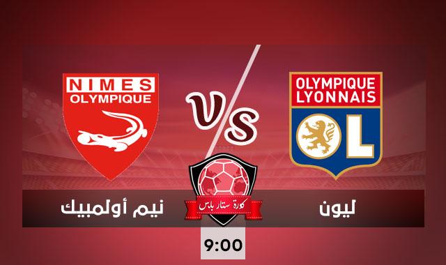 مشاهدة مباراة ليون ونيم أولمبيك بث مباشر كورة ستار اون لاين لايف اليوم 18-09-2020 الدوري الفرنسي