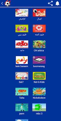 تحميل تطبيق watch tv apk الجديد لمشاهدة القنوات المشفرة مجانا