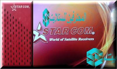 حصرى سوفت وير STAR COM الاحمر بدون رقم معالج GX6605