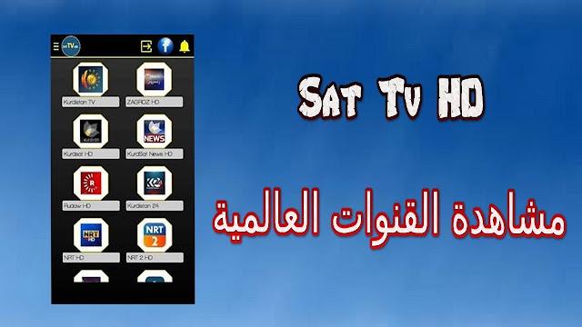 تحميل افضل تطبيق لمشاهدة القنوات مجانا على الهاتف وبجودة عالية SAT TV HD.ver.9.1.build.1-التحديث الاخير