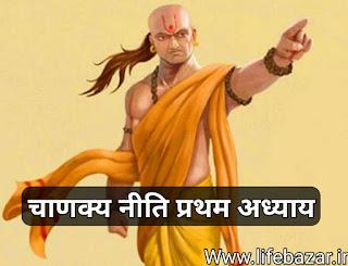 चाणक्य नीति [ अध्याय 1] Chanakya neti in Hindi | first chapter