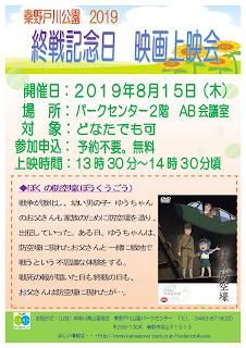 終戦記念日 映画上映会<8/15>終了
