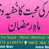 Ramzan Ka Easy Wazifa For Shohar Ki Mohabbat