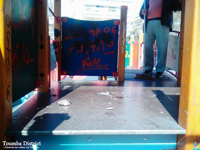 Εικόνα ντροπής σε παιδική χαρά της Τούμπας