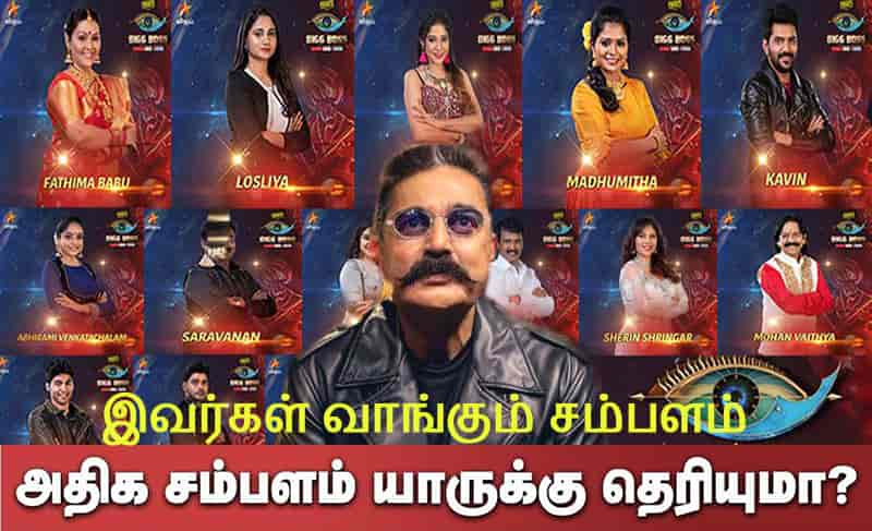 Bigg Boss 3 Tamil contestants Salary details leaked! - Botdroid