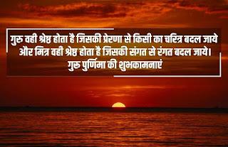 guru purnima status image