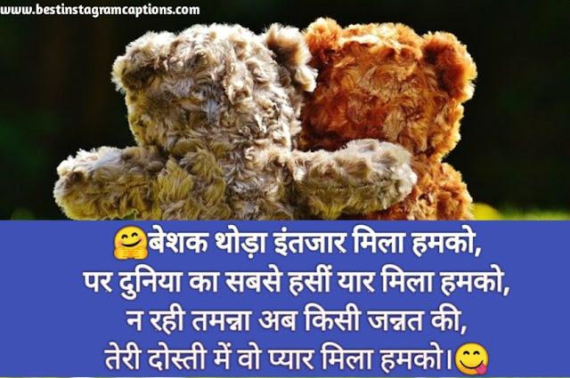 dosti attitude status in hindi
