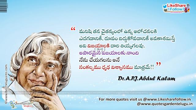 abdul kalam quotes in telugu pdf